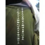 特製Tシャツの裏です!