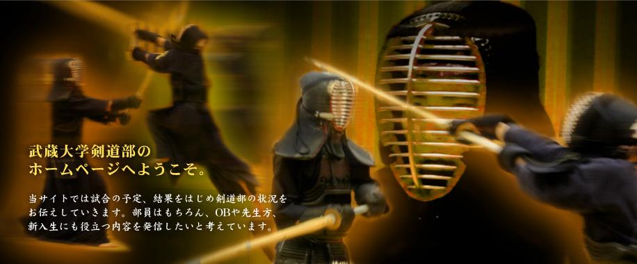 武蔵大学剣道部5