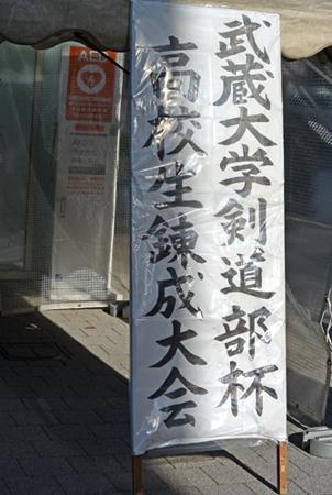 武蔵大学剣道部杯高校生剣道錬成大会05